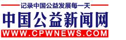 中国公益新闻网