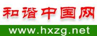 和谐中国网