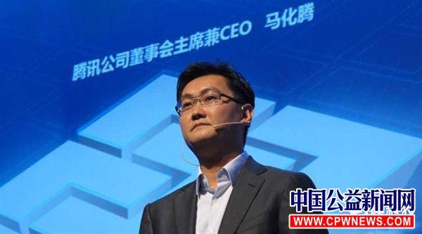 马化腾:捐出1亿腾讯股票 做公益慈善