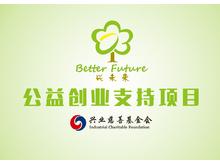 兴未来—公益创业支持项目招募合作伙伴
