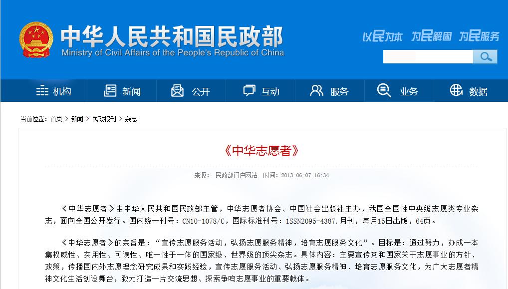 2019年《中华志愿者》杂志征订通知