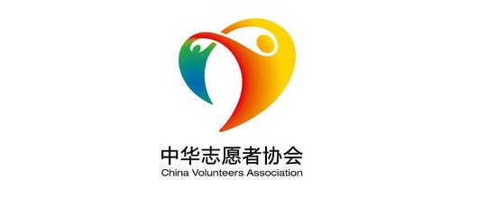 中华志愿者协会简介