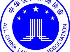 中华律师协会简介