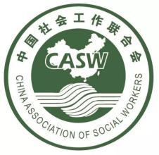 中国社会工作联合会简介