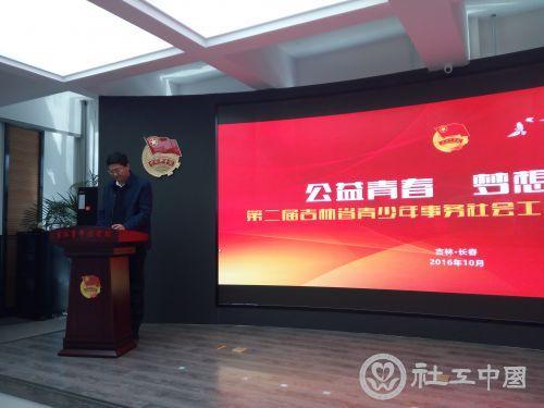 吉林第二届青少年事务社会工作pt游戏官网项目举行
