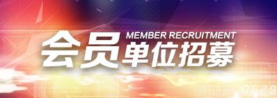 中国公益新闻网会员单位招募