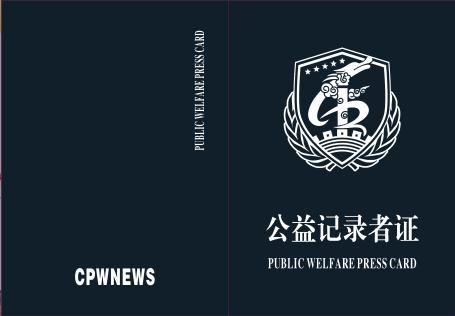 """2018年中国通博官网新闻网""""通博官网记录者""""年检通知"""