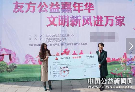 """""""友方电子游艺网嘉年华 文明新风进万家""""开幕式成功举办"""