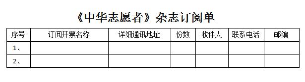 2018年《中华志愿者》杂志征订通知
