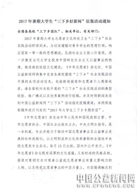 """2017年暑期大学生志愿服务""""三下乡好新闻""""征集活动通知"""