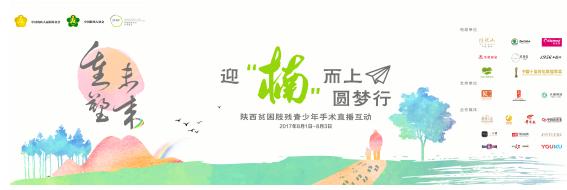 """迎""""楠""""而上圆梦行——孙楠重塑未来专项基金为爱出发"""