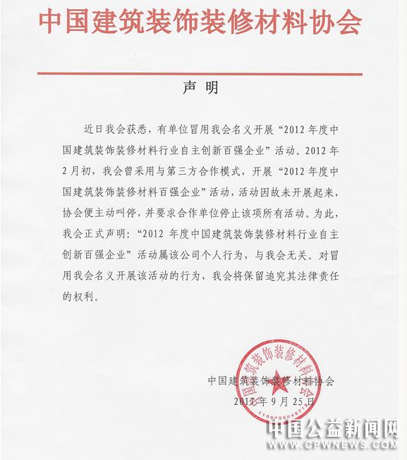 """中国建筑装饰装修材料协会:未开展""""2012年度中国建筑装饰装修材料行业自主创新百强"""