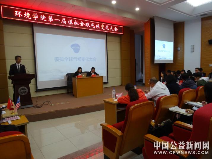 东北师范大学环境学院:模拟全球气候变化大会成功举办