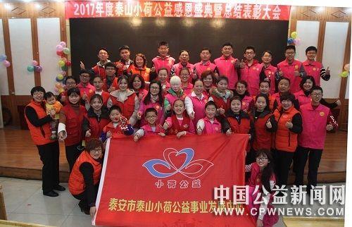 泰山小荷公益召开2017年度总结表彰会