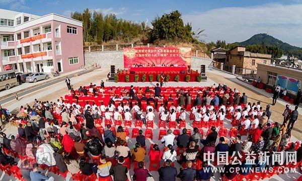 福建德化:龙浔镇通远庄园敬老爱幼扶贫慈善基金成立