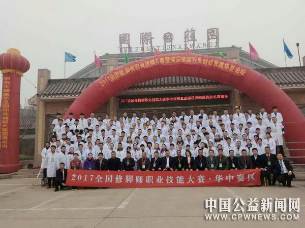 首届全国修脚行业协会创新与发展华夏论坛在郑州市落下帷幕