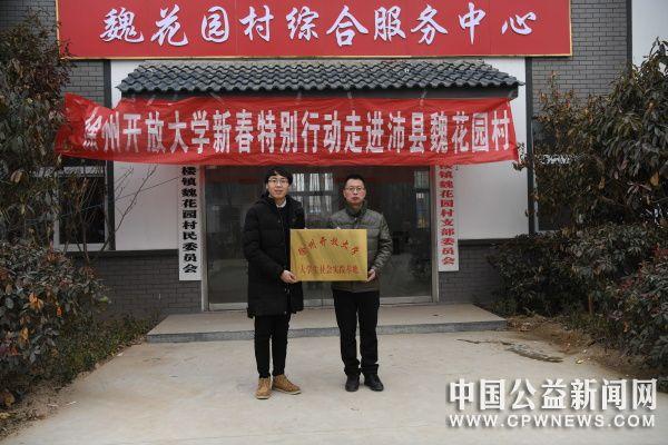 助力精准扶贫 徐州开放大学志愿者春节前夕走进帮扶村