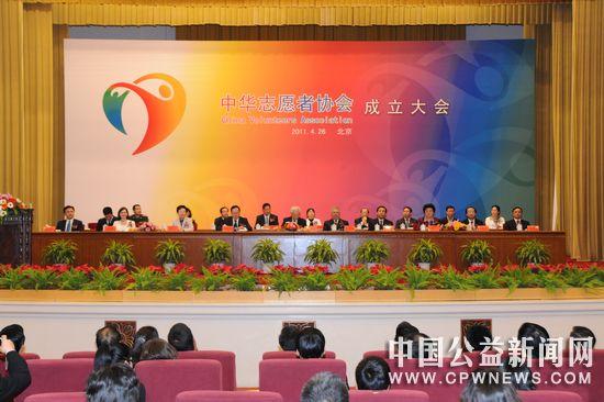 中华志愿者协会2020年会员和会员单位招募