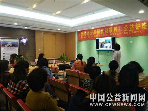 江苏: 镇江新区西苑社区举办婴幼儿营养膳食公益讲座