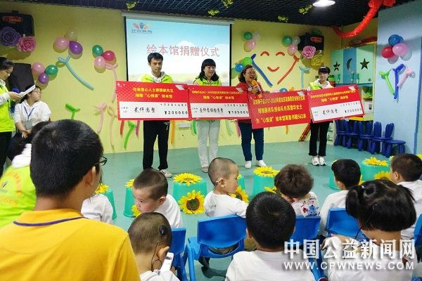 多方力量筑爱特殊儿童教育 深圳宝安首个绘本教学馆开馆