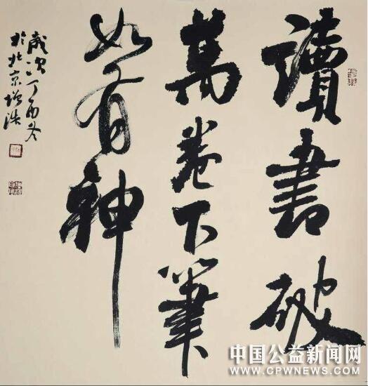 杜增浩书画艺术之我见