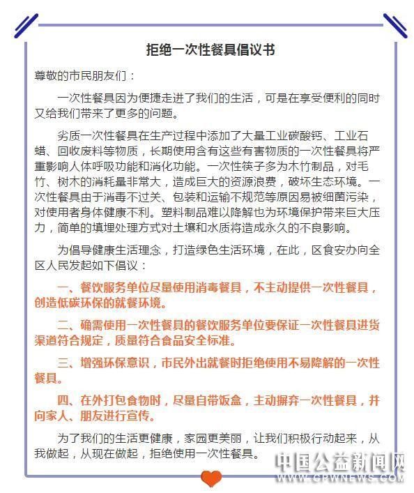 湖北:宜昌猇亭全力发起拒绝一次性餐具倡议