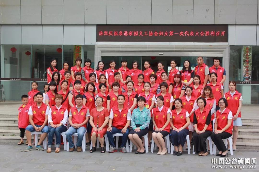 泉港家园义工协会召开第一次妇女代表大会暨妇女联合会成立仪式