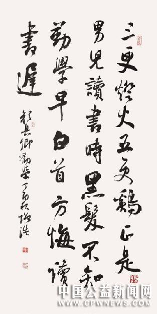 杜增浩书画展