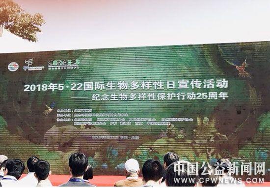 生态环境部:中国政府高度重视生物多样性保护