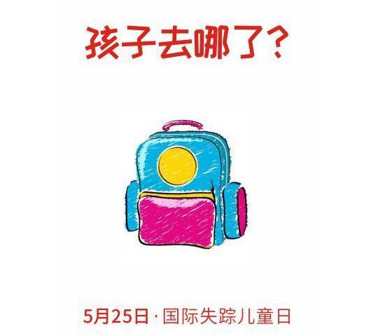 """国际失踪儿童日,小爱通为公益发声""""让爱不丢失"""""""