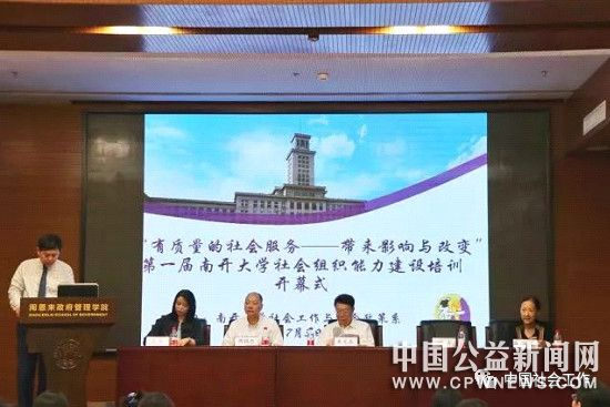 天津南开大学举行第一届社会组织能力建设培训班