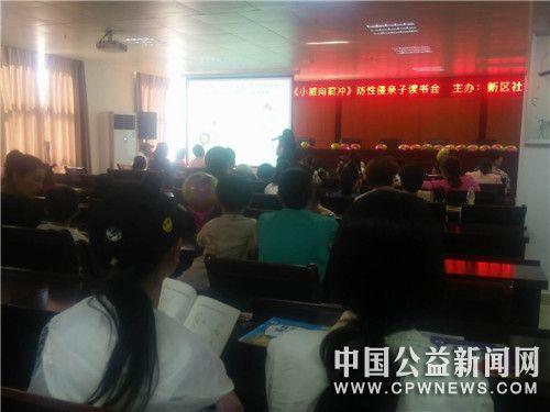 镇江新区开心果防性侵系列亲子读书会在紫竹社区成功举办