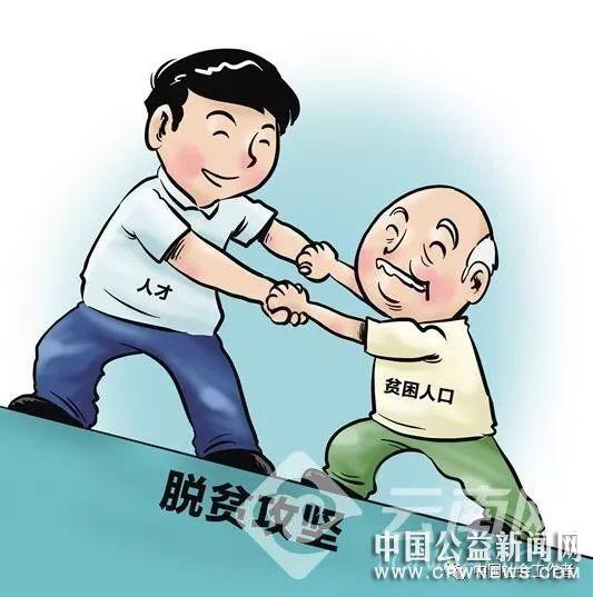 云南省社会工作人才参与脱贫攻坚论坛在昆明举行