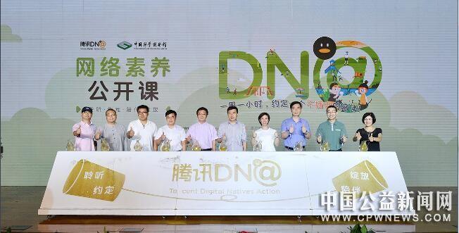 腾讯开启DN.A计划,携手各方推进青少年网络素养建设