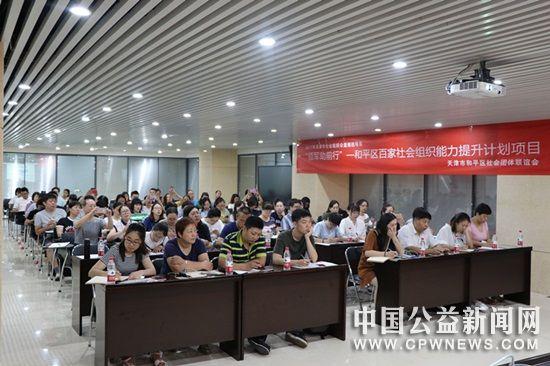 天津和平区举办社会组织公益创投项目财务管理培训班