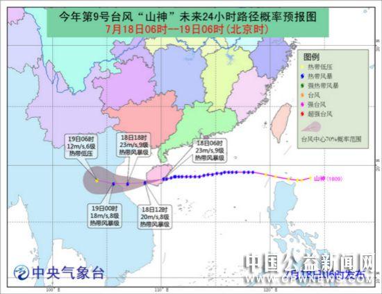 """台风""""山神""""今晨4点50分登陆海南万宁"""