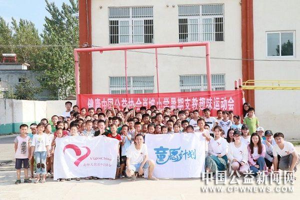 安徽阜阳:南京大学生在肖坡小学成功举办趣味运动会