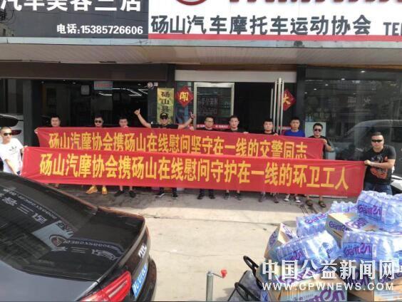 高温酷暑  安徽省砀山县汽车摩托车运动协会为一线交警、环卫工人送清凉