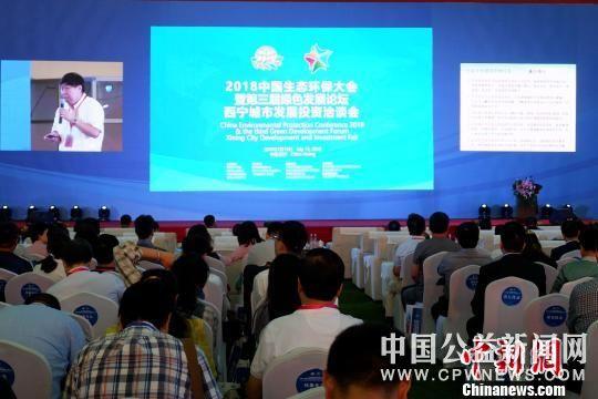 中国生态环保专家齐聚青海 为绿色发展建言献策