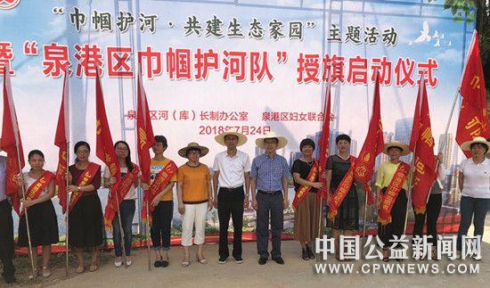 泉港:巾帼志愿者助力生态文明建设