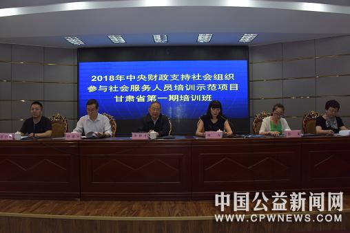 甘肃全省性社会组织负责人培训班在兰州开班