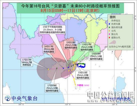 """台风""""贝碧嘉""""将登广东 华南3省区大到暴雨"""
