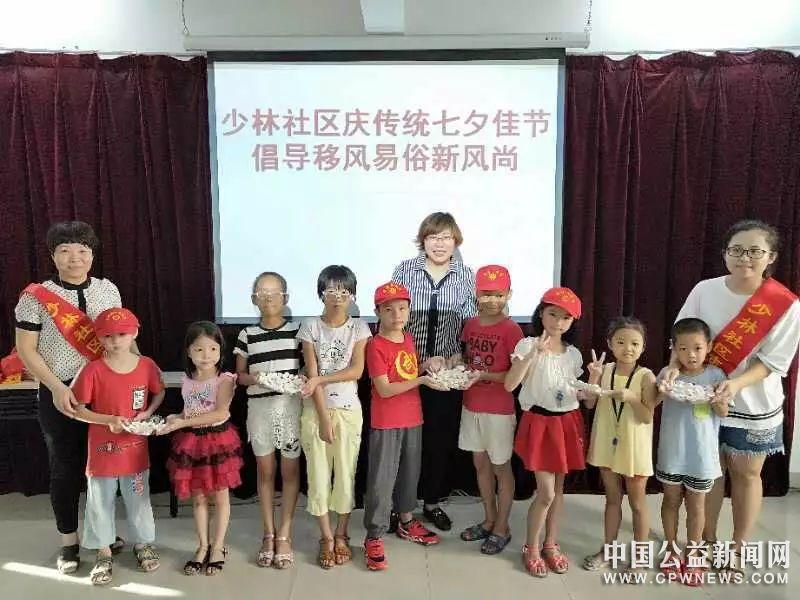 少林社区:庆传统七夕佳节,倡导移风易俗新风尚