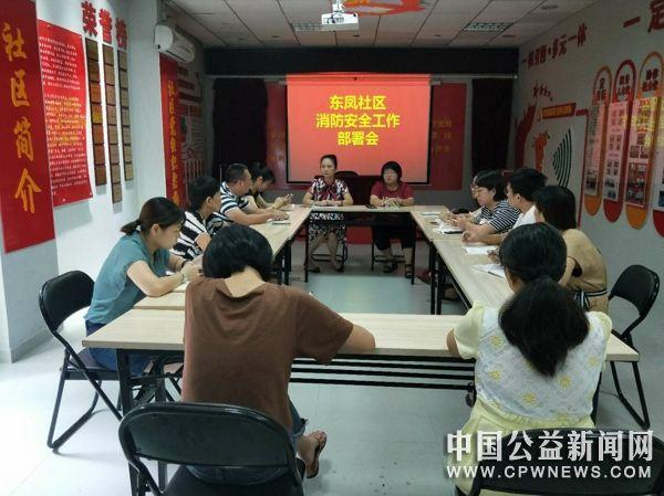 泉州丰泽:东凤社区开展消防安全工作部署会