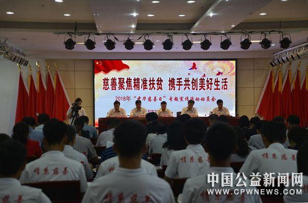"""开封市举行2018年""""中华慈善日""""专题宣传活动动员会"""