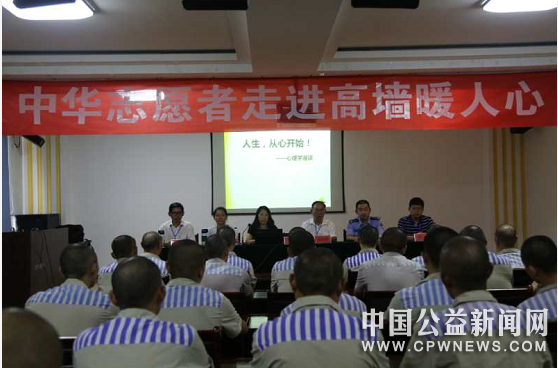 中华志愿者走进高墙开展心理健康教育活动