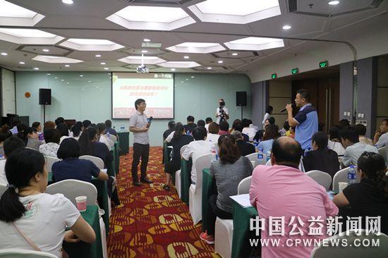天津市南开区举办社区社会组织参与基层社区治理能力提升培训班