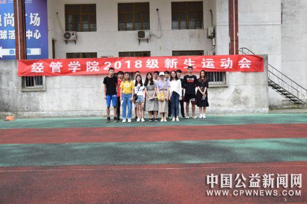 淮阴师范学院经管学院2018级新生运动会隆重举行