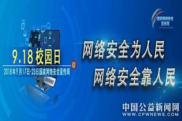 北京大学举办2018年网络安全宣传周系列活动
