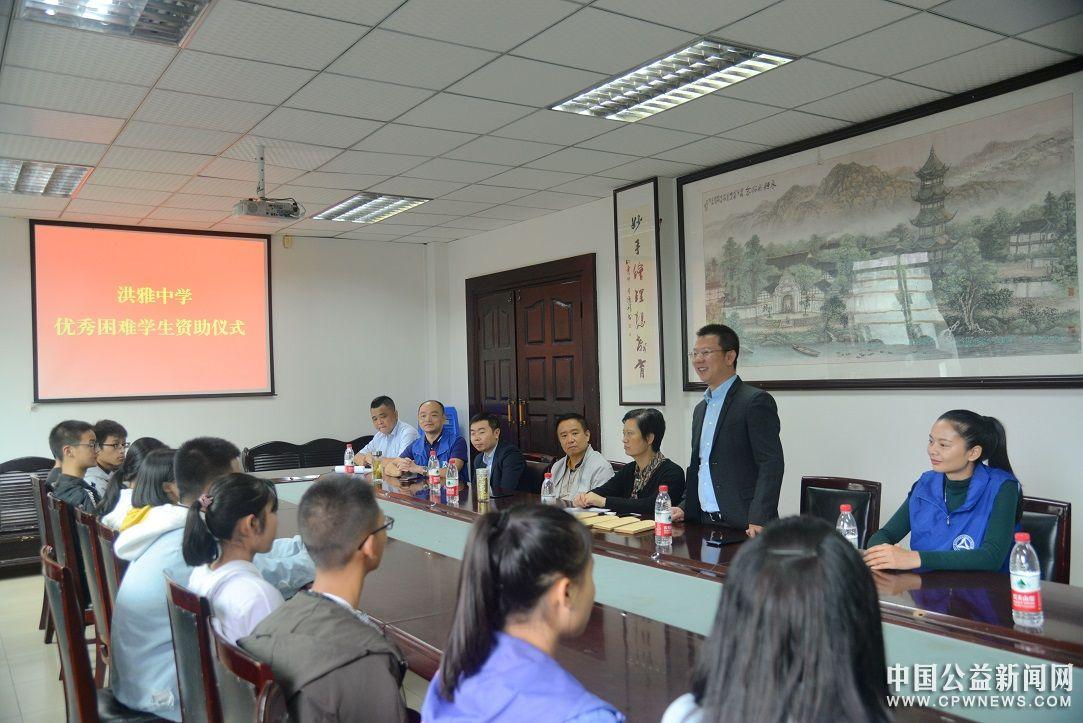 四川:洪雅县新联会携手爱心企业资助优秀困难学生